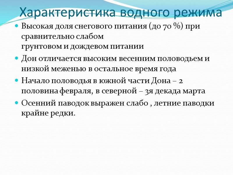 Осадки Среднегодовое количество осадков в пределах Донского района