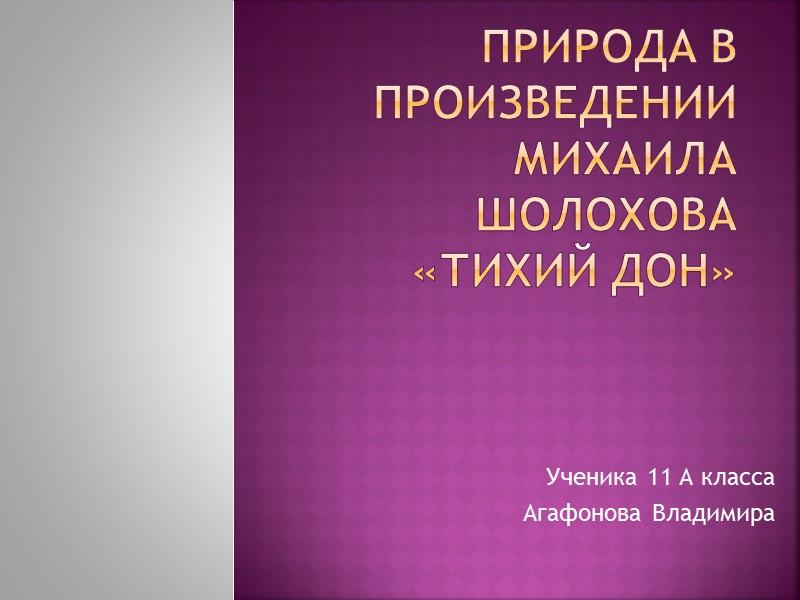 Природа в произведении Михаила Шолохова «Тихий Дон»     Ученика 11 А
