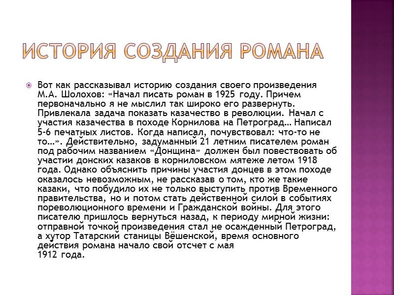 История создания романа Вот как рассказывал историю создания своего произведения М.А. Шолохов: «Начал писать