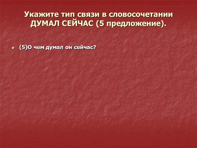 Из предложения 3 выпишите подчинительное словосочетание со связью ПРИМЫКАНИЕ.   (3)Куда, в какие