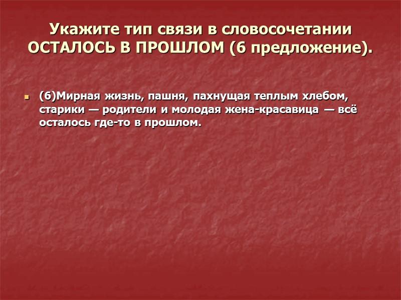 Из предложения 4 выпишите подчинительное словосочетание со связью СОГЛАСОВАНИЕ.   (4)О каких бедах