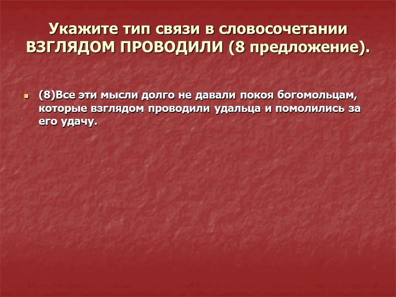 Из предложения 6 выпишите подчинительное словосочетание со связью ПРИМЫКАНИЕ.   (6)Мирная жизнь, пашня,
