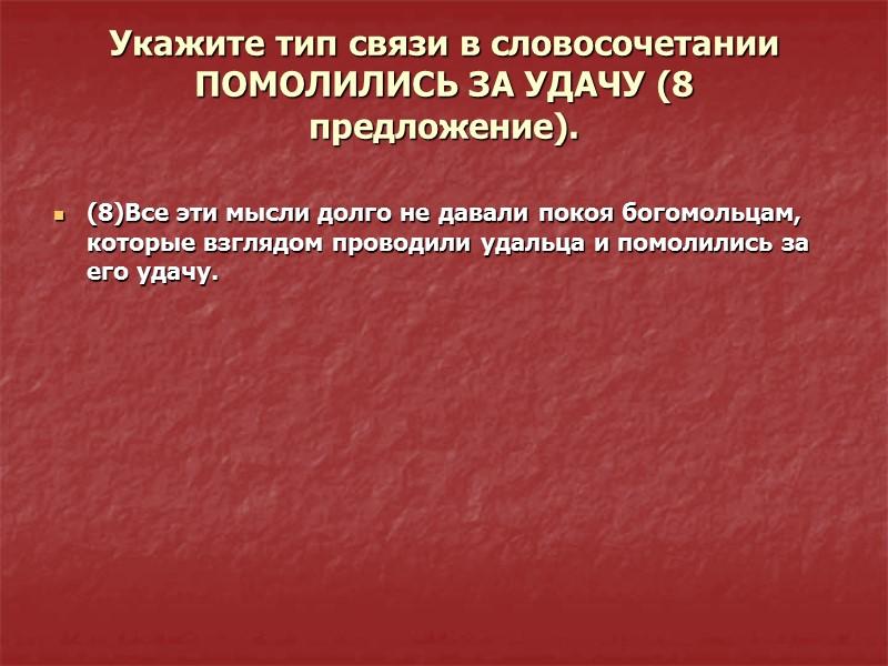 Укажите тип связи в словосочетании ОСТАЛОСЬ В ПРОШЛОМ (6 предложение).   (6)Мирная жизнь,