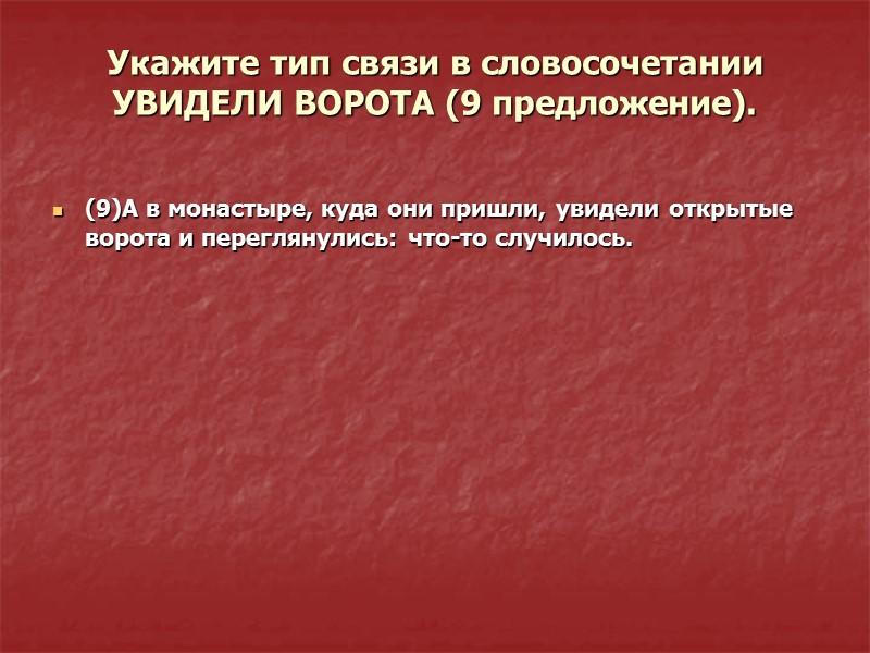 Из предложения 8 выпишите подчинительное словосочетание со связью СОГЛАСОВАНИЕ.   (8)Все эти мысли