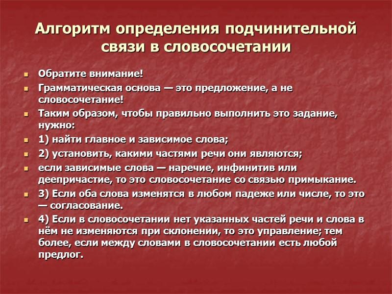 Из предложения 9 выпишите подчинительное словосочетание со связью ПРИМЫКАНИЕ.   (9)А в монастыре,