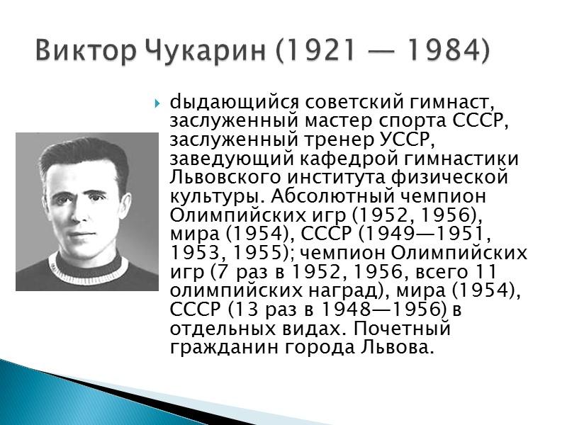 Родился Виктор Чукарин 9 ноября 1921 года в селе Красноармейское Донецкой области. Вскоре семья