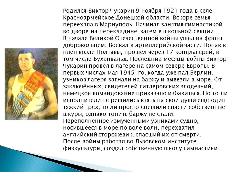 Полина Астахова  (1936—2005)  Советская гимнастка. Заслуженный мастер спорта СССР. Родилась в Днепропетровске.