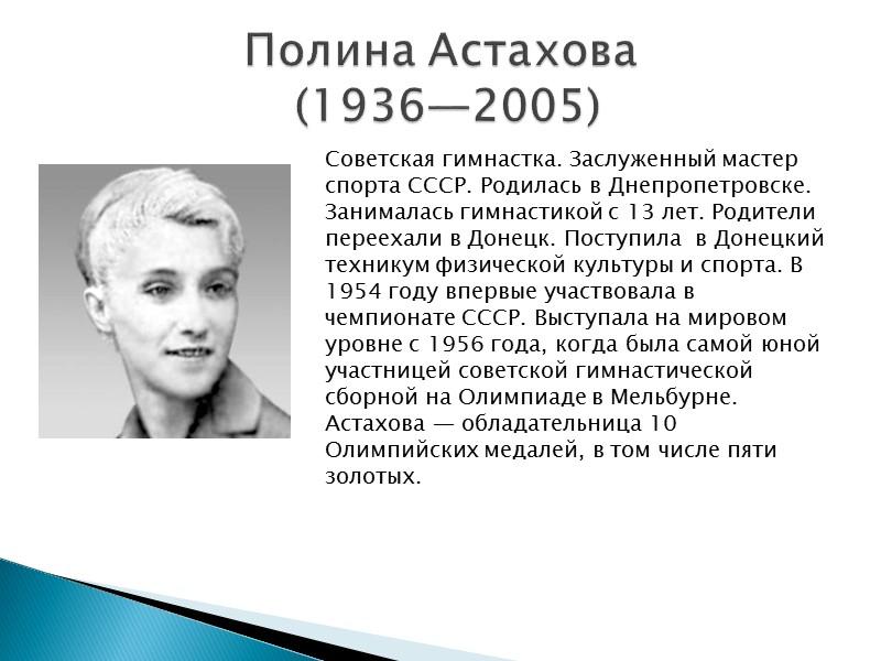 Астахова считалась самой изящной гимнасткой своего времени, её прозвище в западных СМИ было «Русская
