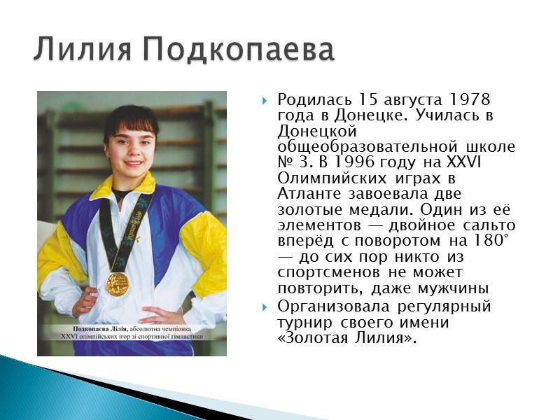 Родился в 1963 г. в Луганске. Первый в мире человек,прыгнувший выше шести метров. 6-кратный