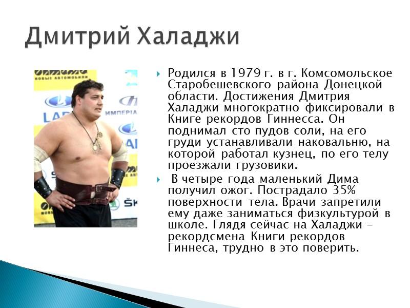 Украинская легкоатлетка, выступавшая в беговых дисциплинах на 800, 1500 и 3000 м. Её основной