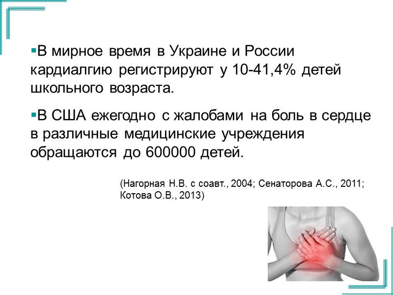 Клиническая характеристика боли у детей с кардиалгией Примечания: * – χ2=10,670, (3,841 при числе