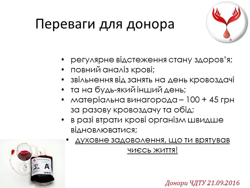 В Україні заготовляється 9,1 мл/особу Всесвітня організація охорони здоров'я(ВОЗ) не менше 15 мл.