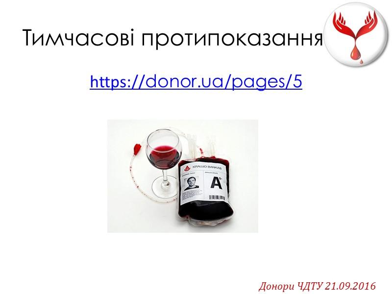 У США кожні 109осіб  з тисячі здають донорську кров, у Європі – від