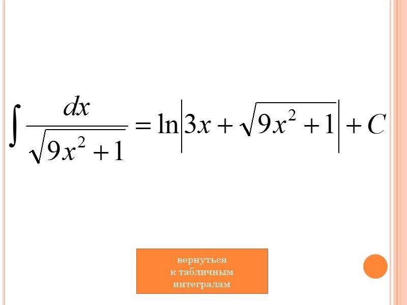 вернуться  к табличным  интегралам