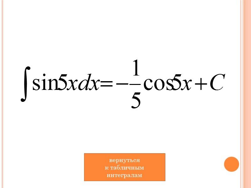 Неопределенным интегралом  называется функция F(x) + C,  содержащая произвольное постоянное C,