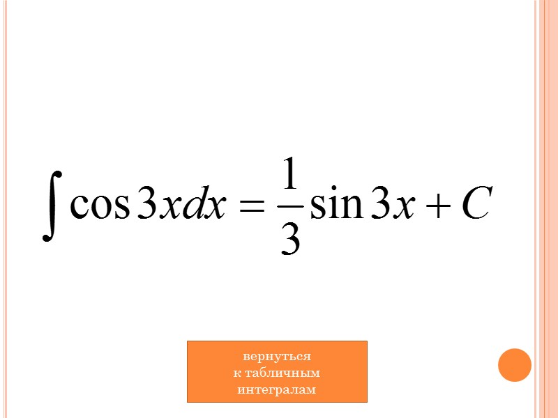 Пример Пример Пример Пример Пример Пример Пример Пример Табличные интегралы далее