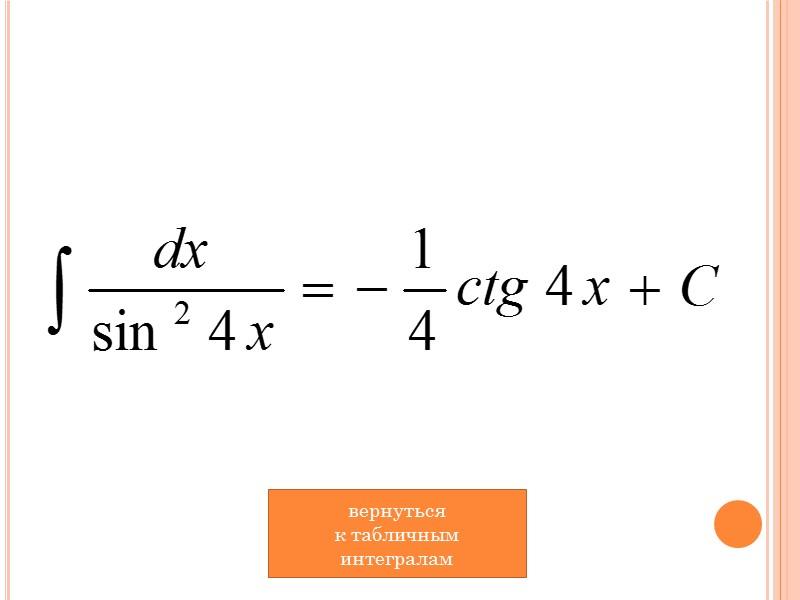 Пример Пример Пример Пример Пример Пример Пример Пример Вернуться  к методам