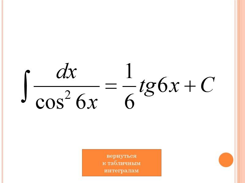 Свойства интеграла Зам.1. чтобы войти в поддифференциал  необходимо от  функции взять первообразную