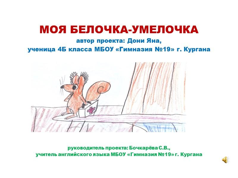 МОЯ БЕЛОЧКА-УМЕЛОЧКА автор проекта: Дони Яна,  ученица 4Б класса МБОУ «Гимназия №19» г.
