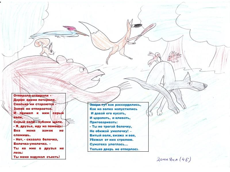 Когда я ходила в детский сад, моя мама прочитала мне книгу Курганского поэта Л.