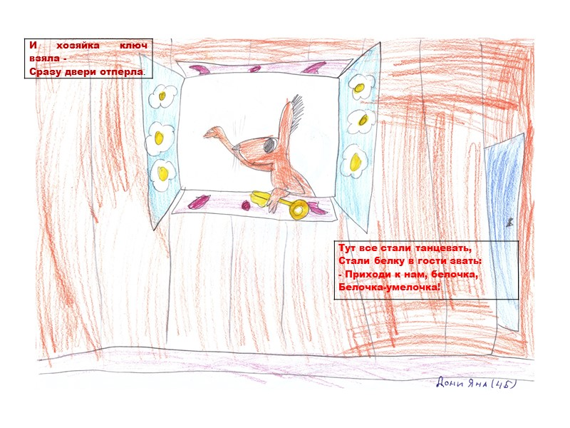 Наша белка - мастерица:  Сшила кофточку лисице,  А зайчонку - тапочки