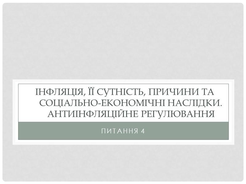 Функції закону вартості