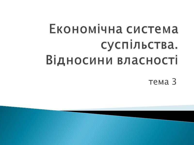 Економічна система суспільства. Відносини власності тема 3