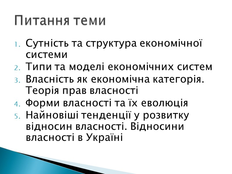 Господарський механізм є структурним елементом економічної системи, що складається із сукупності форм і методів