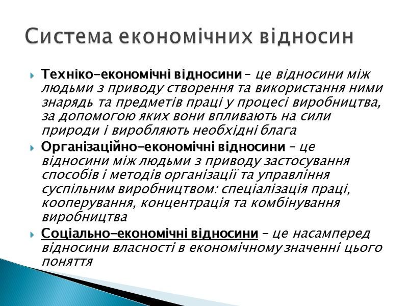Сутність та структура економічної системи Питання 1