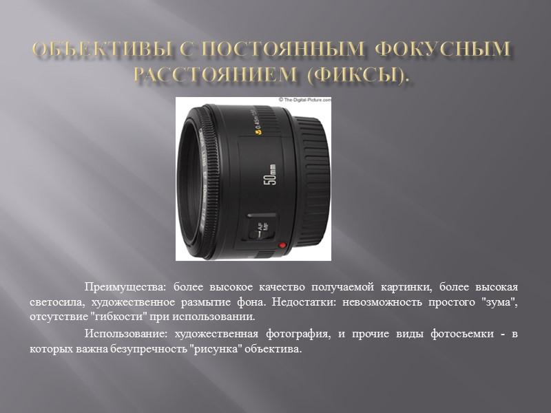 Телевик / длиннофокусный телефото объектив  Такие объективы - чаще всего используются при фотосъемке