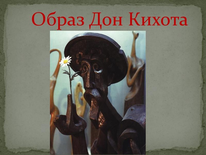 Образ Дон Кихота
