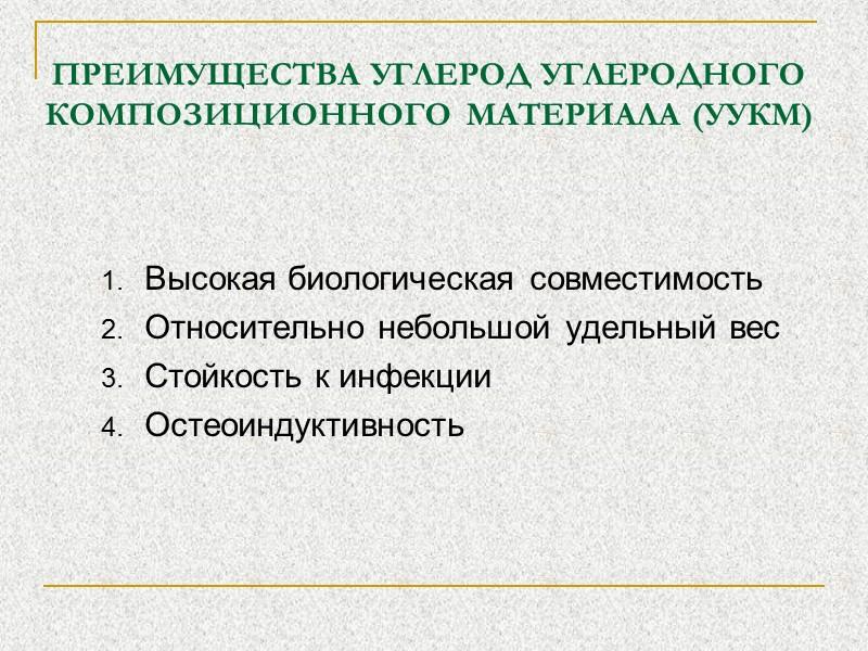 .   ТРЕХМЕРНАЯ РЕКОНСТРУКЦИЯ ДЕФЕКТА