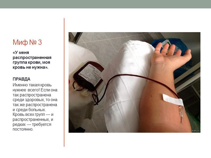 Миф № 3 «У меня распространенная группа крови, моя кровь не нужна».  ПРАВДА