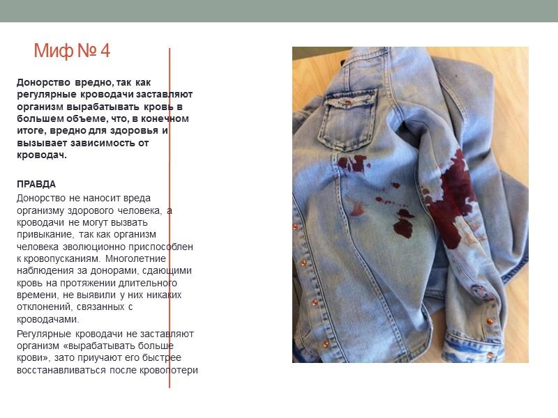 Миф № 4  Донорство вредно, так как регулярные кроводачи заставляют организм вырабатывать кровь