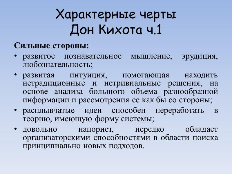 Дон Кихот. Дуальные и полудуальные отношения ч.2 Дон Кихот ИЛЭ Габен СЛИ Дюма СЭИ