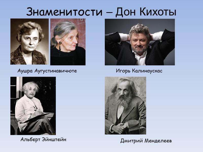 Профориентация Дон Кихот Ученый. Изобретатель. Преподаватель. Интеллектуальное творчество в любом направлении.  Исследователь-теоретик. Работа