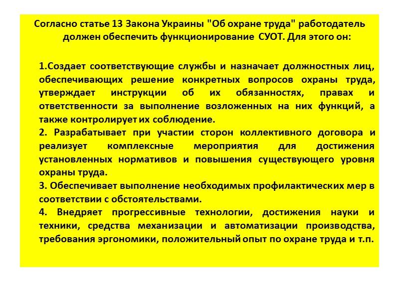 Статья 32. Компетенция Кабинета Министров Украины в области охраны труда 1) Обеспечение реализации государственной