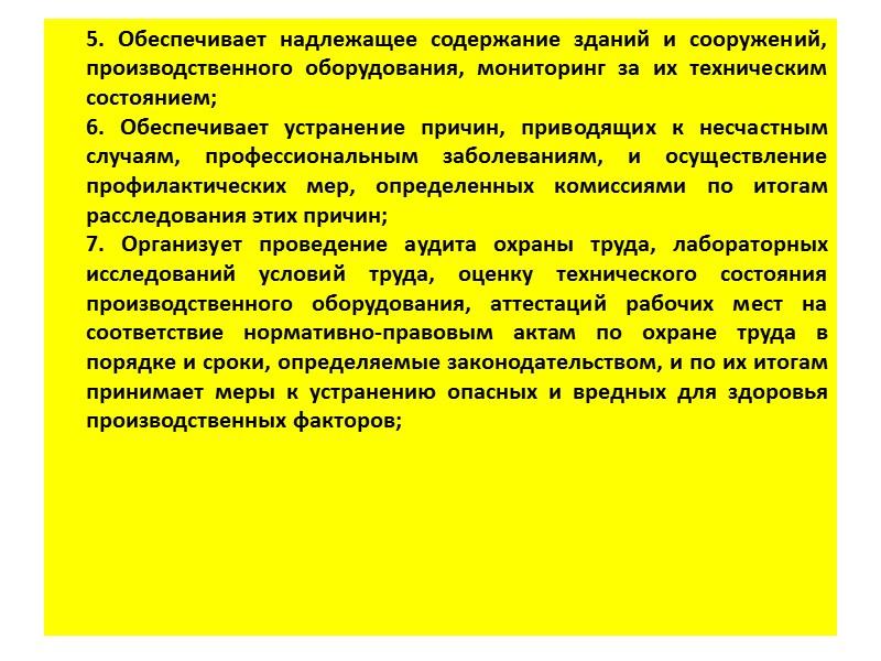 Статья 33. Полномочия специально уполномоченного центрального органа исполнительной власти по надзору за охраной труда