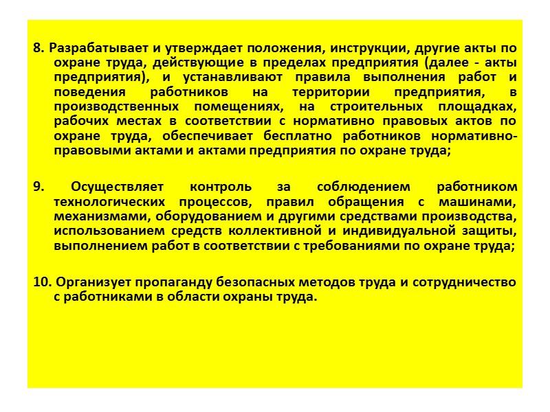 Статья 33. Полномочия министерств и других центральных органов исполнительной власти в области охраны труда