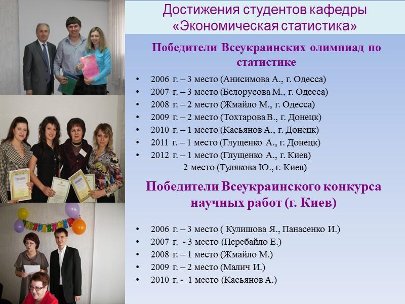 Победители Всеукраинских олимпиад по статистике  2006 г. – 3 место (Анисимова А., г.