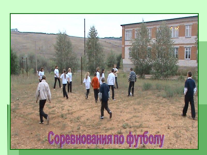 Учеба актива  детской общественной организации «Юность»