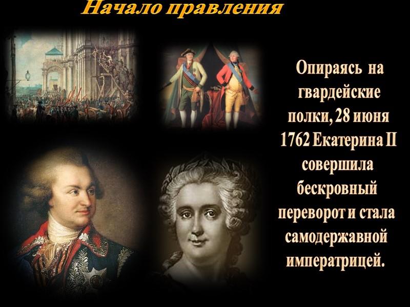 План. Личность императрицы  Начало правления  Наказ