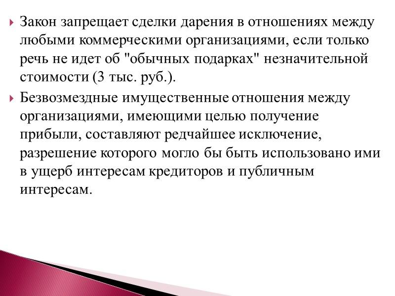 Договор дарения. запрещение, ограничение и отмена дарения шпаргалки