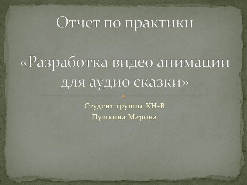Студент группы КН-В Пушкина Марина Отчет по практики  «Разработка видео анимации для аудио