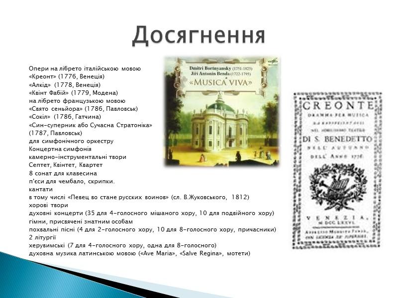 Опери на лібрето італійською мовою «Креонт» (1776, Венеція) «Алкід» (1778, Венеція) «Квінт Фабій» (1779,