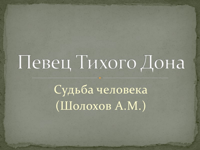 Судьба человека  (Шолохов А.М.) Певец Тихого Дона