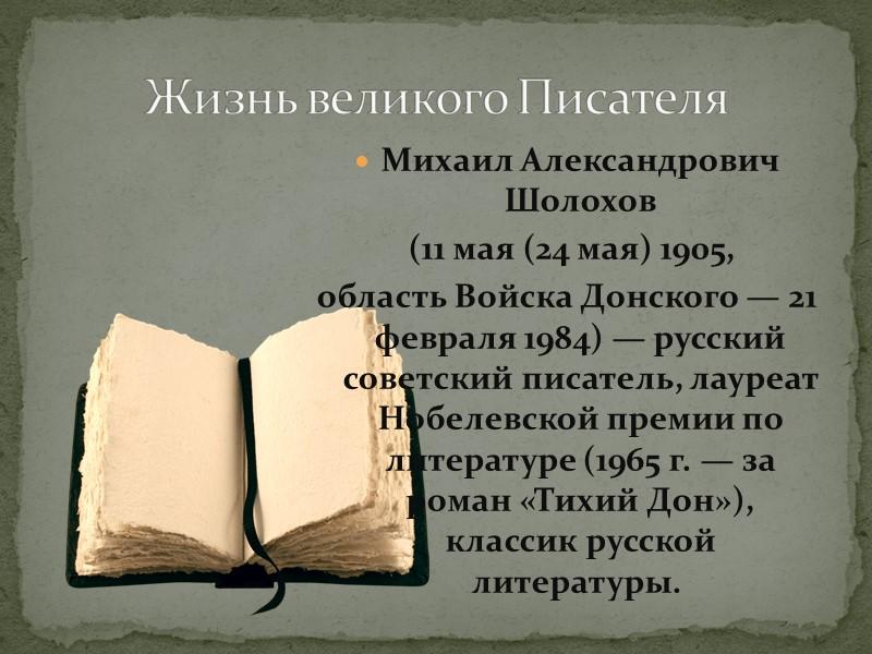 Жизнь великого Писателя Михаил Александрович Шолохов  (11 мая (24 мая) 1905,  область