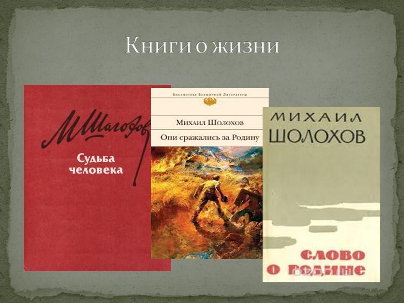 Книги о жизни