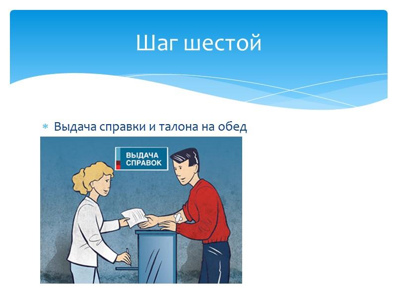 Донорство крови полезно для самого донора За сдачу крови дают два выходных дня Бесплатный