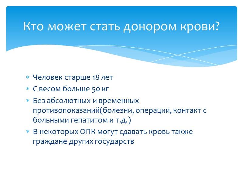 www.yadonor.ru      Служба крови www.donorsearch.ru     поиск